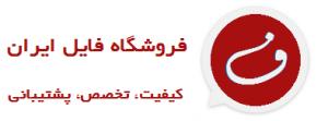 فروشگاه فایل ایران